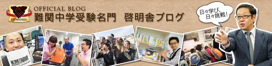 啓明舎ブログ|難関中学受験名門 啓明舎